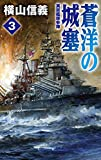 蒼洋の城塞3 英国艦隊参陣 (C★NOVELS)