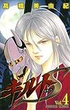 キルトS 4 (プリンセス・コミックス)