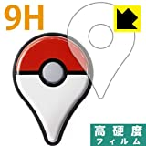 9H高硬度【光沢】保護フィルム Pokemon GO Plus
