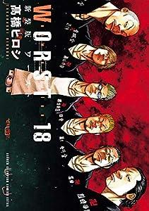 新装版 WORST 18 (少年チャンピオン・コミックス エクストラ)