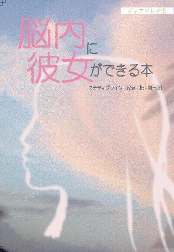 脳内に彼女ができる本 [単行本] / 松下 創一郎 (著); 鮫島三和子 (イラスト); じゃあそれで堂 (刊)