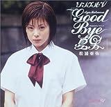 シングルV 「GOOD BYE 夏男」 [DVD]
