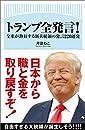 トランプ全発言!: 全米が熱狂する新大統領の発言220連発