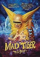 MAD TIGER -日本語盤- [DVD]