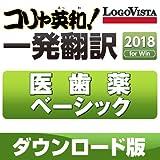 コリャ英和! 一発翻訳 2018 for Win 医歯薬ベーシック|ダウンロード版