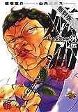 バキ外伝 疵面 -スカーフェイス-(1)【期間限定 無料お試し版】 (チャンピオンREDコミックス)