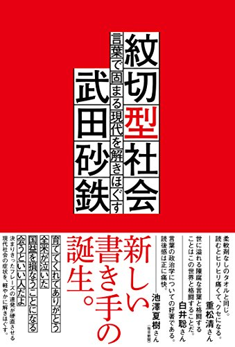 紋切型社会――言葉で固まる現代を解きほぐす / 武田 砂鉄
