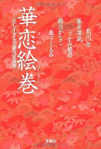 華恋絵巻~美しすぎる官能作家競艶~ (宝島社文庫)
