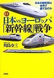 [図説]日本vs.ヨーロッパ「新幹線」戦争――日本の新幹線は世界で勝てるのか (【図説】日本の鉄道)