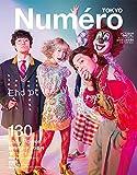 Numero TOKYO 2019年10月増刊号(SEKAI NO OWARI ♾ End of the World表紙バージョン)