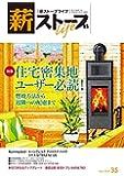 薪ストーブライフ 35(Mar.2019) 特集:燃焼方法から近隣への配慮まで 住宅密集地ユーザー必読!