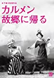 木下惠介生誕100年 カルメン故郷に帰る[DVD]