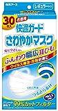 (PM2.5対応)快適ガードさわやかマスク レギュラーサイズ 30枚入
