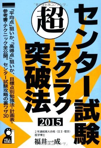 センター試験超ラクラク突破法〈2015年版〉 (YELL books)