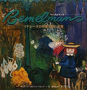 ベーメルマンス マドレーヌの作者の絵と生涯