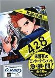 428~封鎖された渋谷で~2 (講談社BOX)