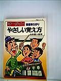 マージャンやさしい覚え方―漫画早わかり (1978年) (麻雀シリーズ)