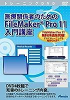 医療関係者のためのFileMaker Pro 11 入門講座
