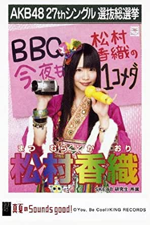 AKB48 公式生写真 27thシングル 選抜総選挙 真夏のSounds good! 劇場盤 【松村香織】