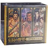 信長の野望 30周年記念CD-BOX