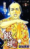 銀魂-ぎんたま- 27 (ジャンプコミックス) 画像