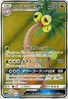 【シングルカード】SM4A)アローラナッシーGX/SR/054/050