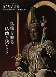 コトコト 「らくたび文庫」編集部 京の仏像NAVI (らくたび文庫)の画像