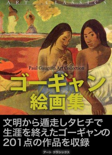 ゴーギャン絵画集 近代絵画