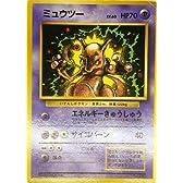 ポケモンカードゲーム promo022 ミュウツーP (特典付:限定スリーブ オレンジ、希少カード画像) 《ギフト》