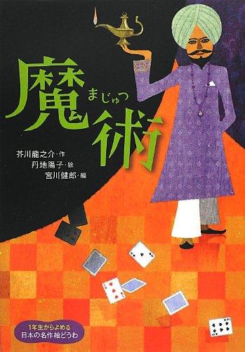 魔術 (1年生からよめる日本の名作絵どうわ)の詳細を見る