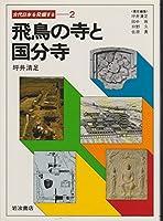 飛鳥の寺と国分寺 (古代日本を発掘する (2))