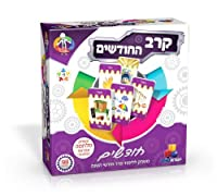 Battle of the Jewish Months - Card Game in Hebrew for Kids