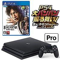 PlayStation 4 Pro ジェット・ブラック 1TB お好きなダウンロードソフト2本セット(配信)+JUDGE EYES (ジャッジ アイズ...