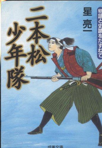 二本松少年隊―物語と史蹟をたずねて (成美文庫)
