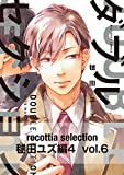 recottia selection 毬田ユズ編4 vol.6 (B's-LOVEY COMICS)