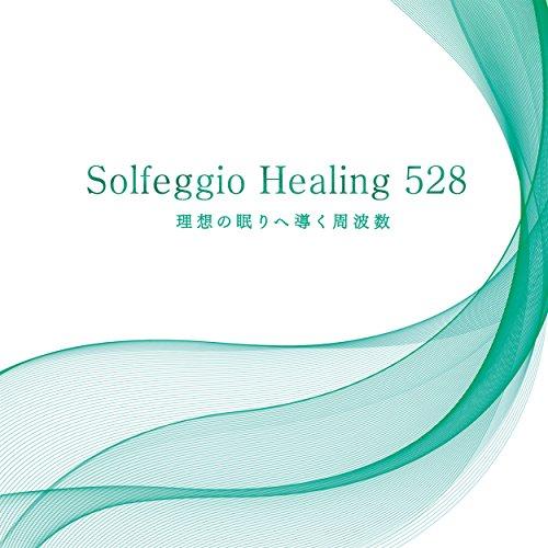 ソルフェジオ・ヒーリング528~理想の眠りへ導く周波数