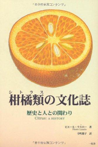 柑橘類(シトラス)の文化誌―歴史と人との関わりの詳細を見る