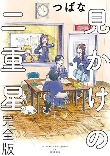 見かけの二重星 完全版 (バーズコミックス スペシャル)