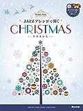 ピアノソロ JAZZアレンジで弾くクリスマス 【参考演奏+カラオケCD付】