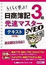 日商簿記3級 光速マスターNEO テキスト 第4版【2019年度新出題区分対応】 (光速マスターシリーズ)