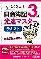 日商簿記3級 光速マスターNEO テキスト 第4版[2019年度新出題区分対応]