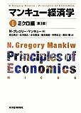 公認会計士高田直芳:新古典派マクロ経済学と経済物理学