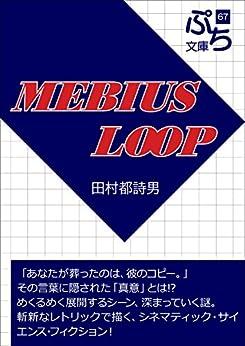 [田村都詩男]のMEBIUS LOOP (ぷち文庫)