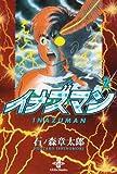イナズマン 2 (秋田文庫 5-38)