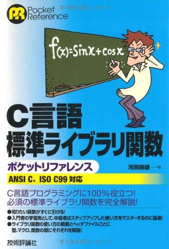 C言語標準ライブラリ関数 ポケットリファレンス [ANSI C、ISO C99 対応] (POCKET REFERENCE)の詳細を見る