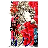 赤と黒のカノン : 2 (ジュールコミックス)
