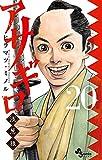 アサギロ~浅葱狼~ (20) (ゲッサン少年サンデーコミックス)