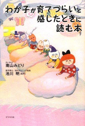 わが子が育てづらいと感じたときに読む本
