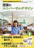 授業のユニバーサルデザイン Vol.6