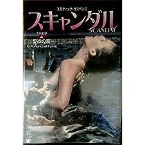 スキャンダル TRAP4 愛欲の罠 [DVD]